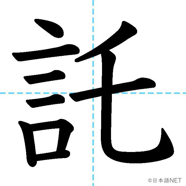 【JLPT N1漢字】「託」の意味・読み方・書き順