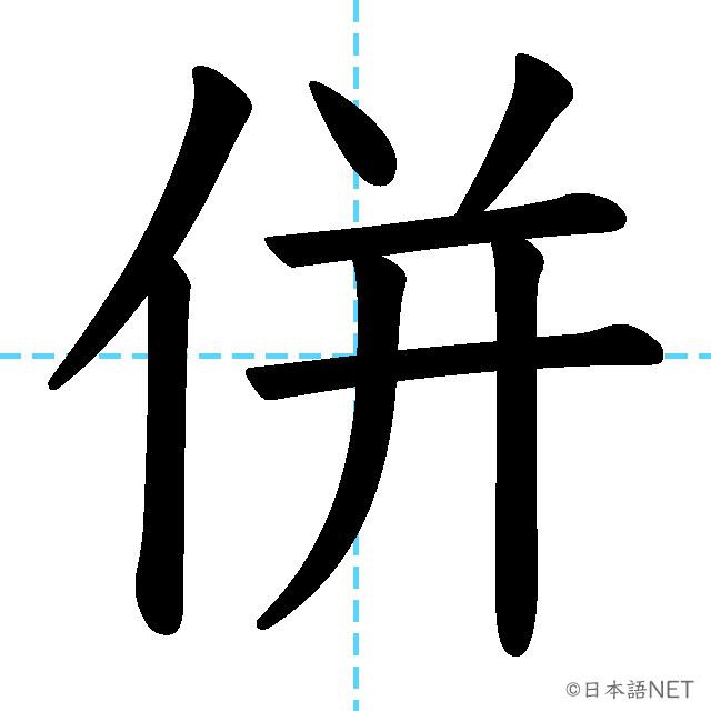 【JLPT N1漢字】「併」の意味・読み方・書き順