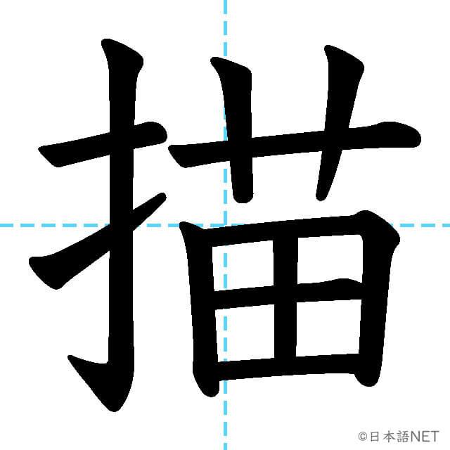 【JLPT N1漢字】「描」の意味・読み方・書き順