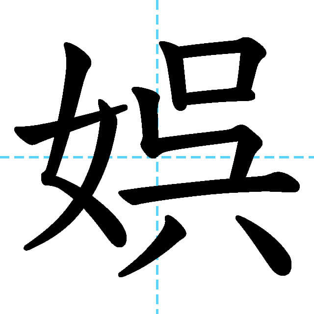 【JLPT N1漢字】「娯」の意味・読み方・書き順