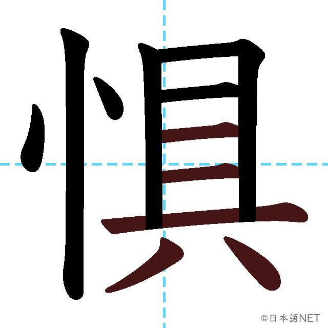 【JLPT N1漢字】「惧」の意味・読み方・書き順