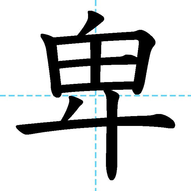 【JLPT N1漢字】「卑」の意味・読み方・書き順