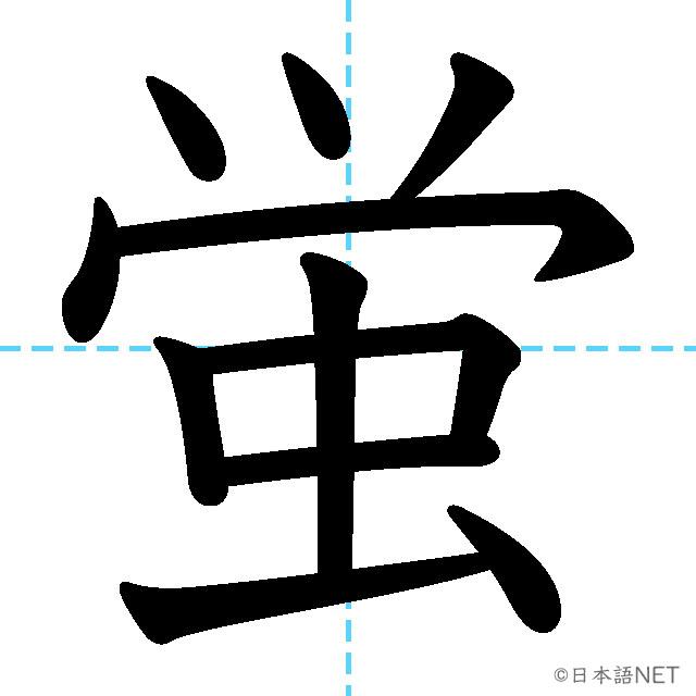 【JLPT N1漢字】「蛍」の意味・読み方・書き順