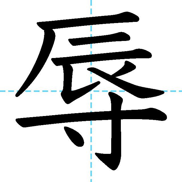 【JLPT N1漢字】「辱」の意味・読み方・書き順