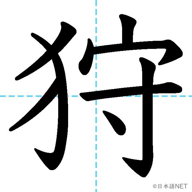 【JLPT N1漢字】「狩」の意味・読み方・書き順
