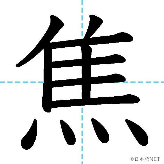 【JLPT N1漢字】「焦」の意味・読み方・書き順