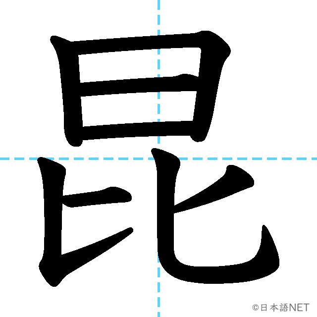【JLPT N1漢字】「昆」の意味・読み方・書き順