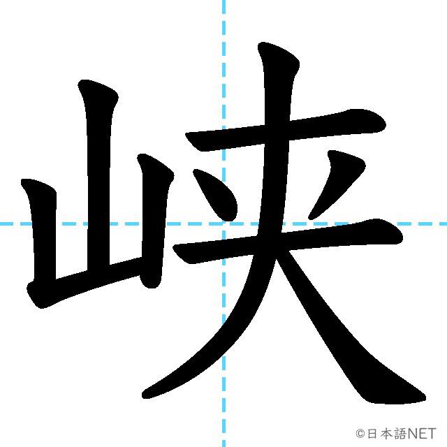 【JLPT N1漢字】「峡」の意味・読み方・書き順