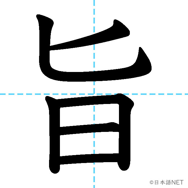 【JLPT N1漢字】「旨」の意味・読み方・書き順