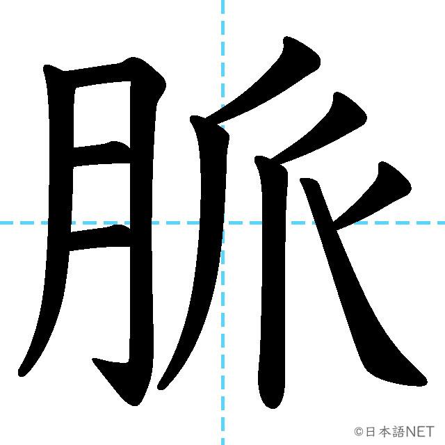 【JLPT N1漢字】「脈」の意味・読み方・書き順
