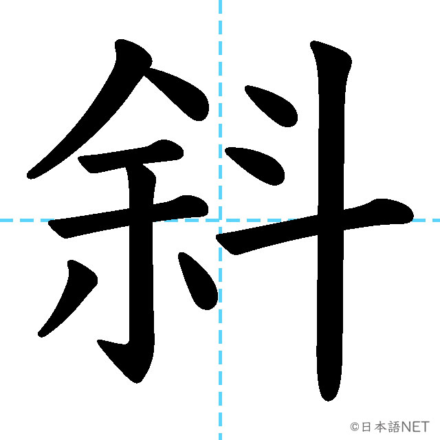 【JLPT N1漢字】「斜」の意味・読み方・書き順