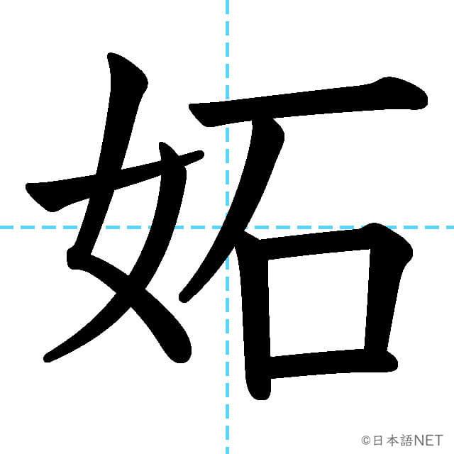 【JLPT N1漢字】「妬」の意味・読み方・書き順