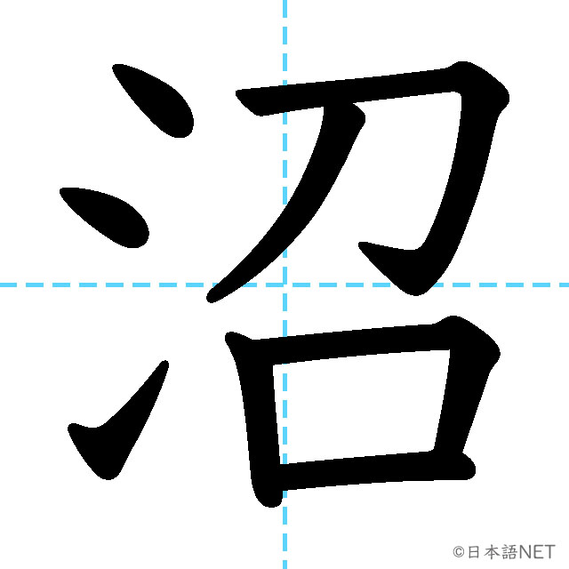 【JLPT N1漢字】「沼」の意味・読み方・書き順