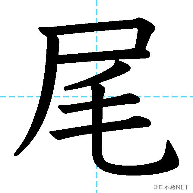 【JLPT N1漢字】「尾」の意味・読み方・書き順