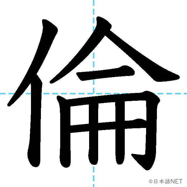 【JLPT N1漢字】「倫」の意味・読み方・書き順