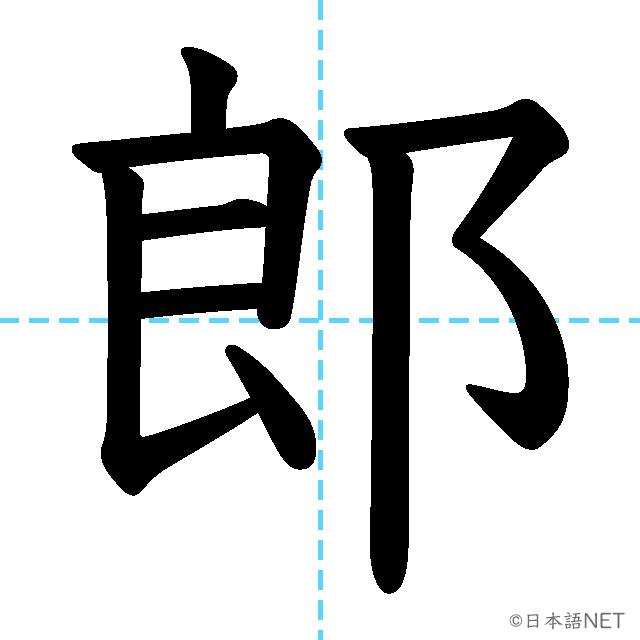 【JLPT N1漢字】「郎」の意味・読み方・書き順