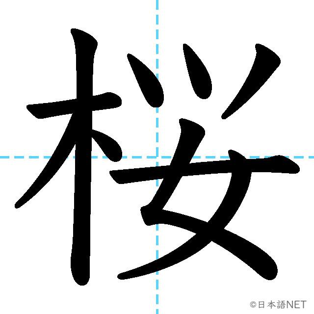 【JLPT N1漢字】「桜」の意味・読み方・書き順