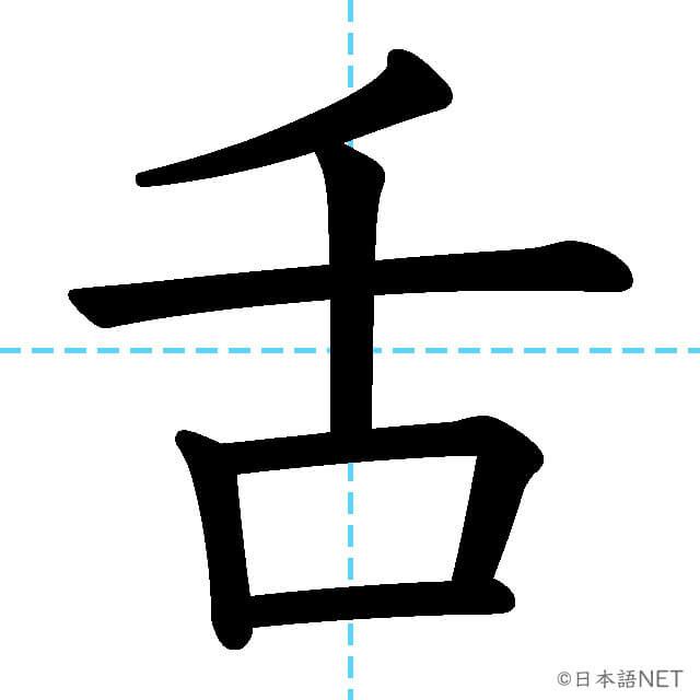 【JLPT N1漢字】「舌」の意味・読み方・書き順
