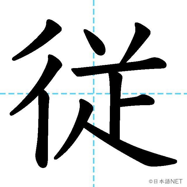 【JLPT N1漢字】「従」の意味・読み方・書き順