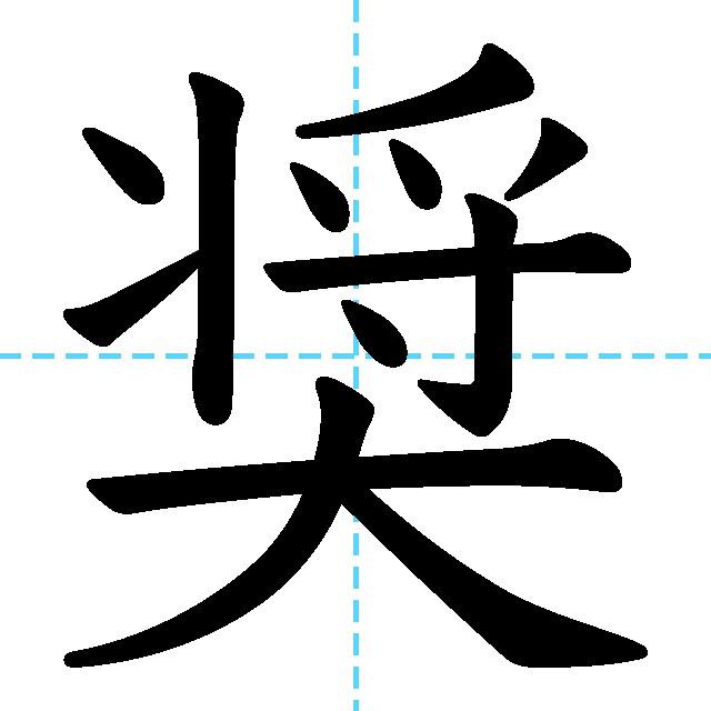 【JLPT N1漢字】「奨」の意味・読み方・書き順