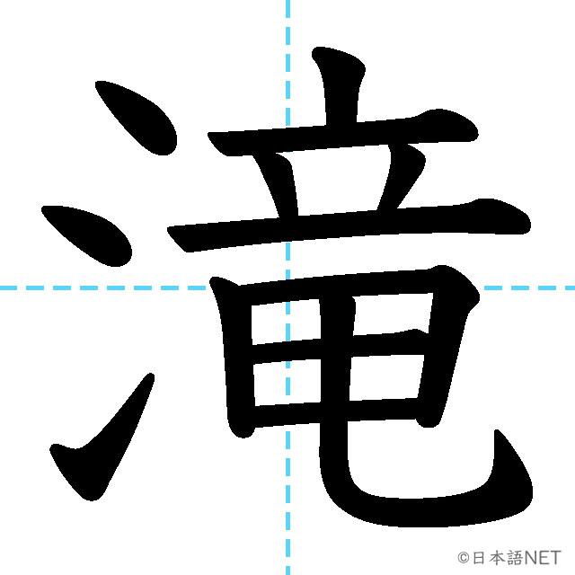 【JLPT N1漢字】「滝」の意味・読み方・書き順