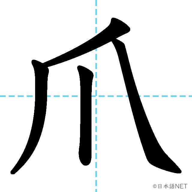 【JLPT N1漢字】「爪」の意味・読み方・書き順