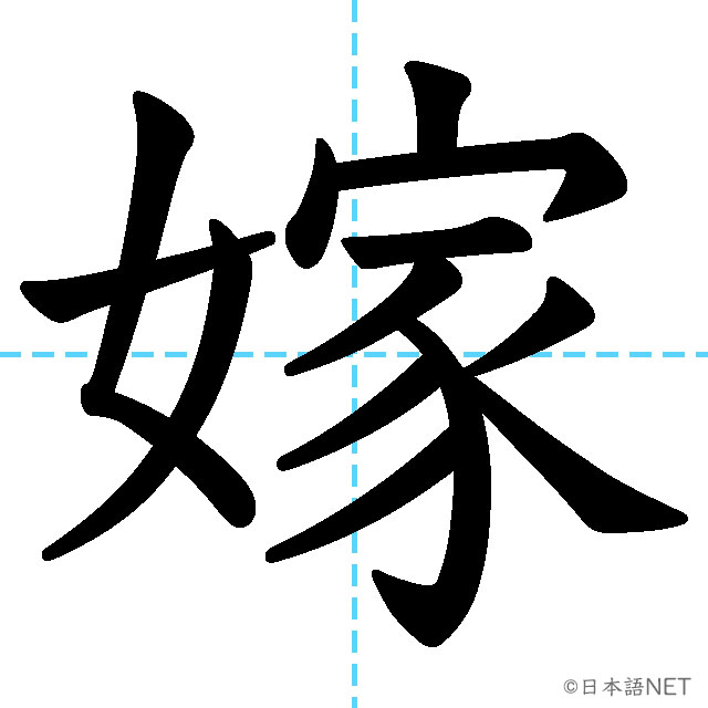 【JLPT N1漢字】「嫁」の意味・読み方・書き順