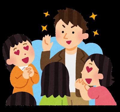 【オノマトペ】モテモテの意味と例文