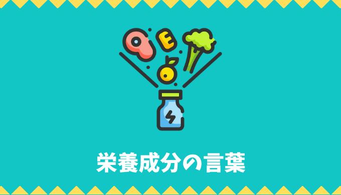 【日本語語彙】「栄養成分」の言葉リスト