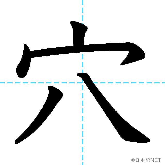 【JLPT N1漢字】「穴」の意味・読み方・書き順