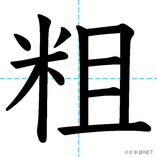 【JLPT N1漢字】「粗」の意味・読み方・書き順
