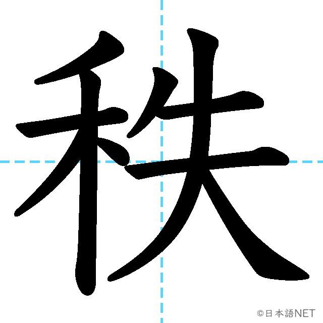 【JLPT N1漢字】「秩」の意味・読み方・書き順