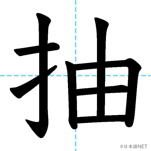 【JLPT N1漢字】「抽」の意味・読み方・書き順