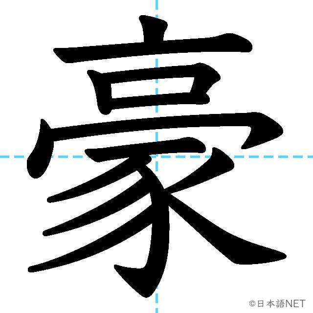 【JLPT N1漢字】「豪」の意味・読み方・書き順