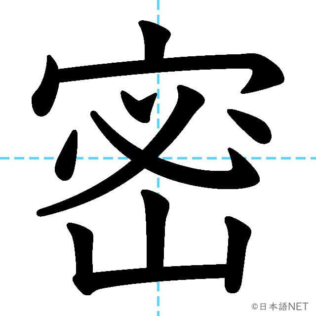【JLPT N1漢字】「密」の意味・読み方・書き順