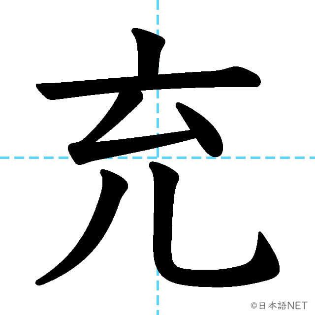 【JLPT N1漢字】「充」の意味・読み方・書き順