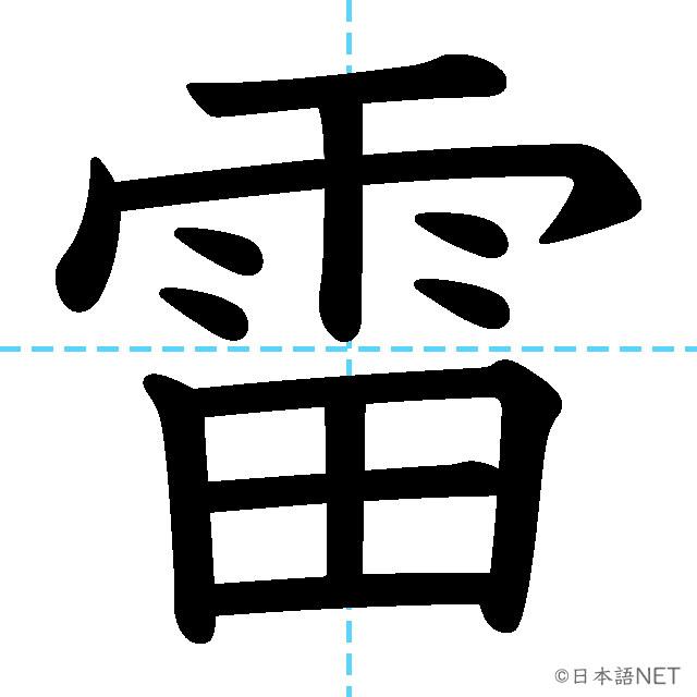 【JLPT N1漢字】「雷」の意味・読み方・書き順