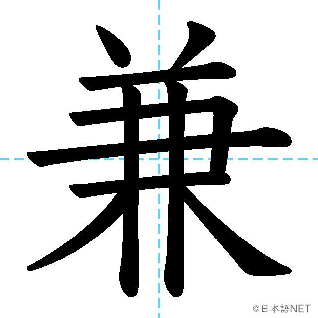【JLPT N1漢字】「兼」の意味・読み方・書き順