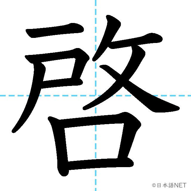 【JLPT N1漢字】「啓」の意味・読み方・書き順
