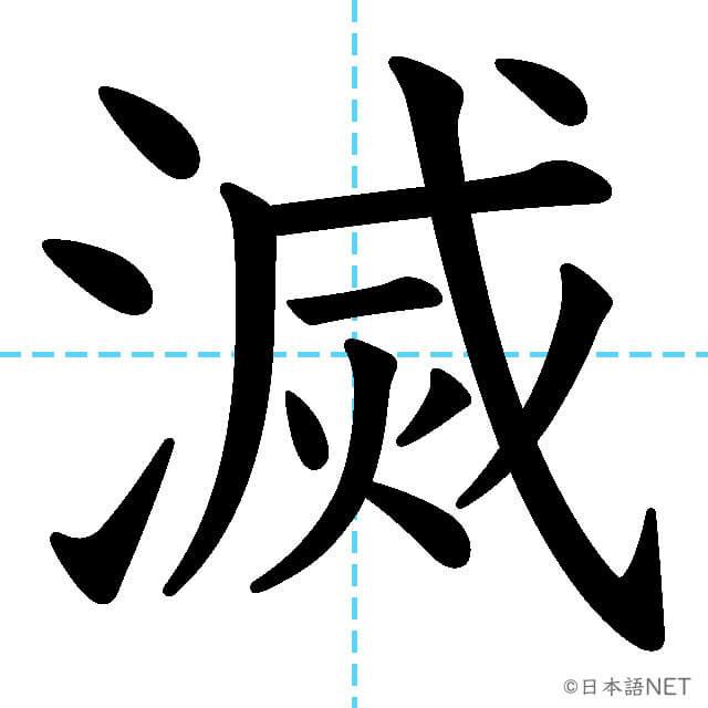 【JLPT N1漢字】「滅」の意味・読み方・書き順