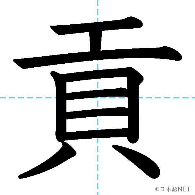 【JLPT N1漢字】「貢」の意味・読み方・書き順