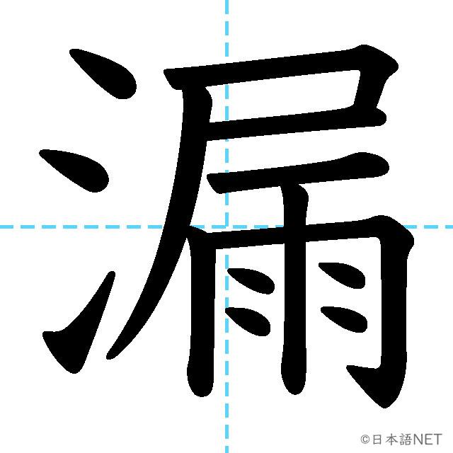 【JLPT N1漢字】「漏」の意味・読み方・書き順