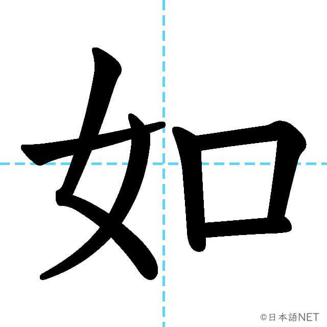 【JLPT N1漢字】「如」の意味・読み方・書き順