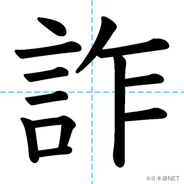 【JLPT N1漢字】「詐」の意味・読み方・書き順