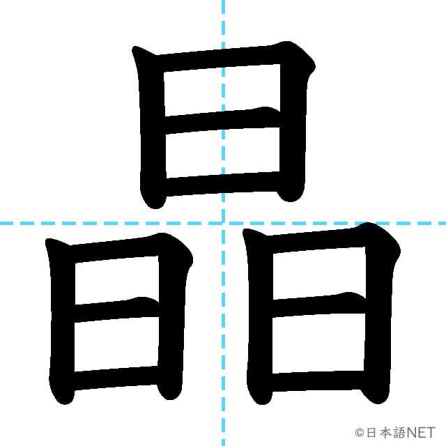 【JLPT N1漢字】「晶」の意味・読み方・書き順