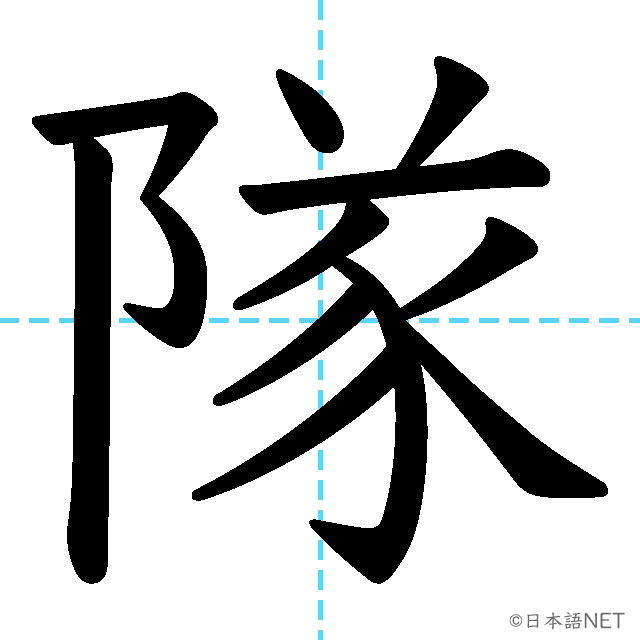 【JLPT N1漢字】「隊」の意味・読み方・書き順