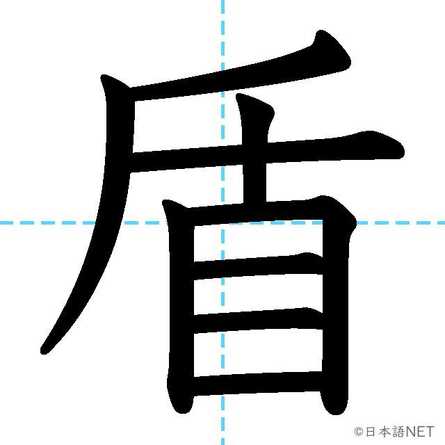 【JLPT N1漢字】「盾」の意味・読み方・書き順