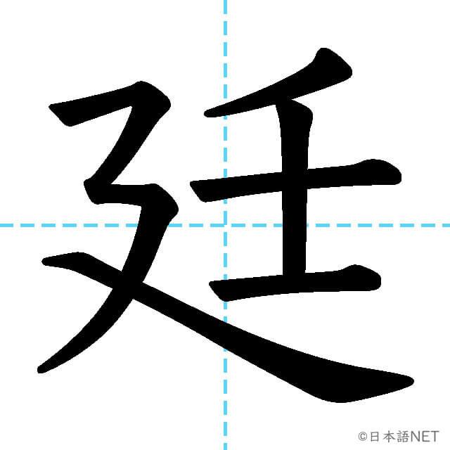 【JLPT N1漢字】「廷」の意味・読み方・書き順