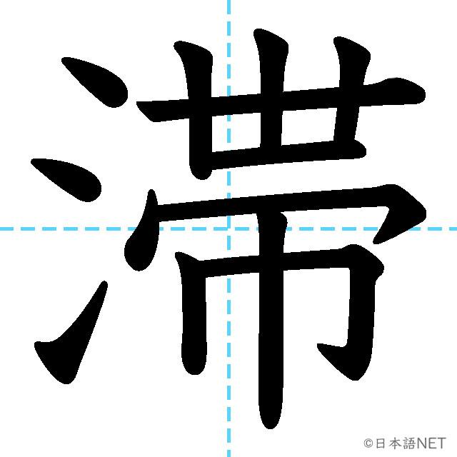【JLPT N1漢字】「滞」の意味・読み方・書き順