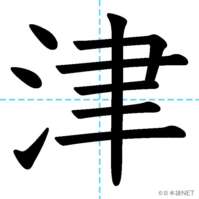 【JLPT N1漢字】「津」の意味・読み方・書き順